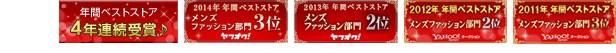 年間ベストストア4年連続受賞!