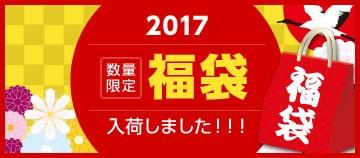 2017福袋